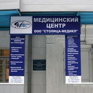 Медицинские центры Великих Лук