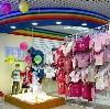 Детские магазины в Великих Луках