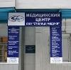 Медицинские центры в Великих Луках