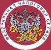 Налоговые инспекции, службы в Великих Луках